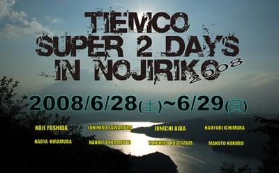 TIEMCO SUPER2DAYS IN NOJIRI 2008